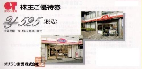 オリジン東秀 500円