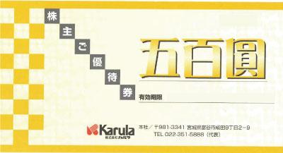 カルラ 株主優待券 500円
