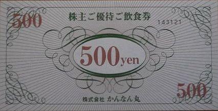 かんなん丸 株主優待券 500円