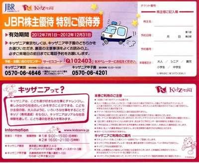 キッザニア東京 JBR株主優待券(株主名要記入)