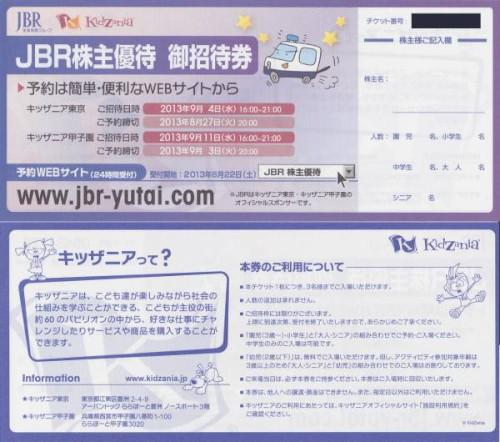 キッザニア東京 JBR株主優待券(日付限定券)