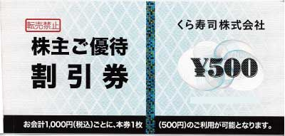 くらコーポレーション (くら寿司) 株主優待券 500円
