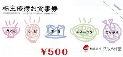 グルメ杵屋 株主優待券 500円