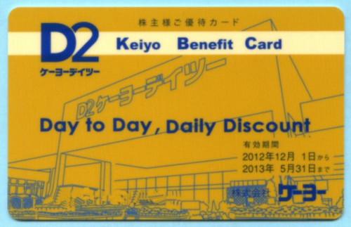 ケーヨー 株主優待券 10%割引カード