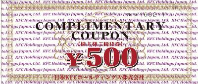 ケンタッキーフライドチキン 株主優待券 500円