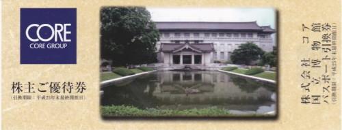 コア  国立博物館年間パスポート引換券
