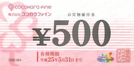 ココカラファイン 株主優待券 500円