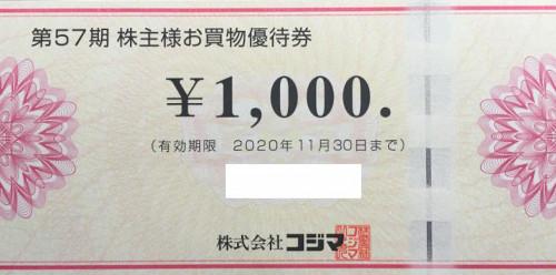 コジマ 株主優待券 1,000円