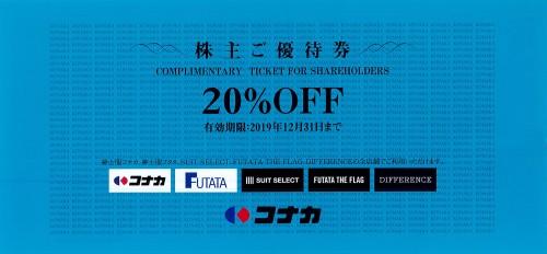 コナカ 株主優待券 20%割引