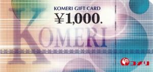 コメリ 商品券 1,000円
