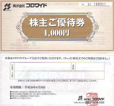 コロワイド 1,000円
