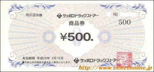 サッポロドラッグストアー 株主優待券 500円