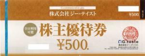 ジー・テイスト 株主優待券 500円