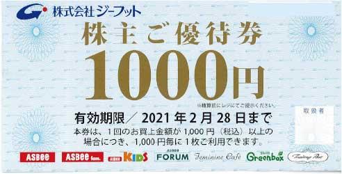 ジーフット G-FOOT 株主優待券 1,000円