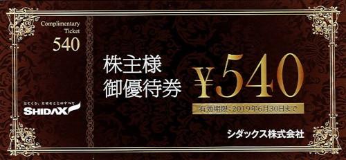 シダックス 株主優待券 540円