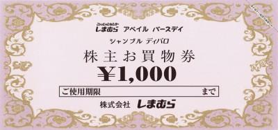 しまむら 株主優待券 1,000円