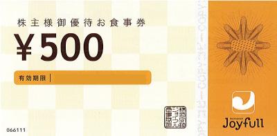 ジョイフル 株主優待券 500円