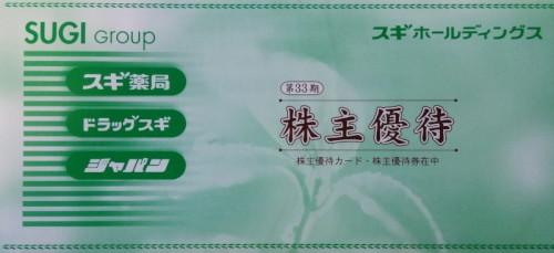 スギホールディングス株主優待券 スギ薬局 1,000円