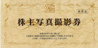 スタジオアリス 撮影券(株主優待)