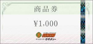 セキチュー 株主優待券 1,000円
