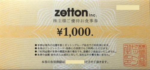 ゼットン 株主優待券 1,000円