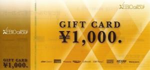 ゼビオギフト商品券 1,000円