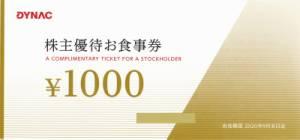 ダイナック 株主優待券 1,000円