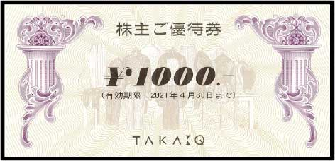 タカキュー 株主優待券 1,000円