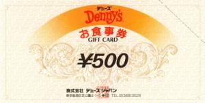 デニーズ 500円