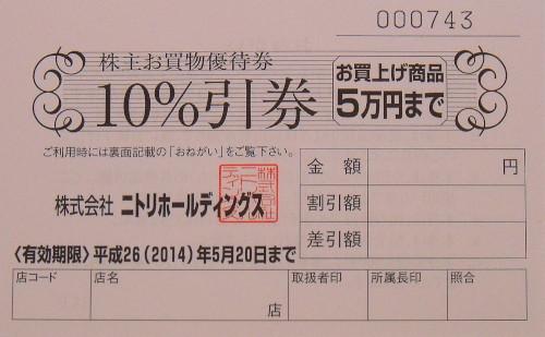 ニトリ 株主優待券 (10%割引 上限10万円)