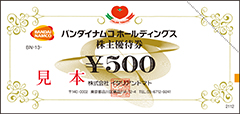 バンダイナムコ 株主優待券 イタリアントマト 500円