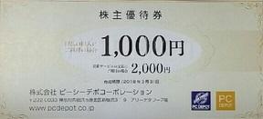 ピーシーデポ(PC DEPOT) 株主優待券 1,000円