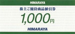 ヒマラヤ 株主優待券 1,000円