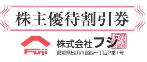フジ 株主優待券 (100円×20枚綴)