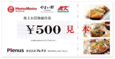 プレナス(ほっともっと・やよい軒) 株主優待券 500円