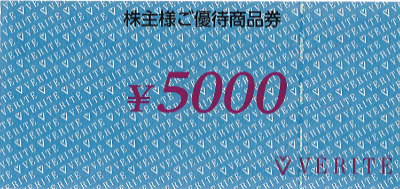 ベリテ 株主優待券 5,000円