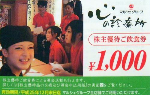 マルシェ 株主優待券 1,000円