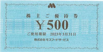 モスフードサービス 株主優待券 500円