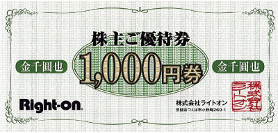 ライトオン 株主優待券 1,000円