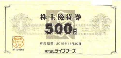 ライフフーズ 株主優待券 500円