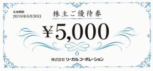 リーガル 株主優待券 5,000円