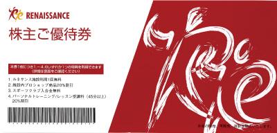 ルネサンス施設利用券(株主優待券)