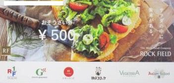 ロックフィールド 株主優待券 500円
