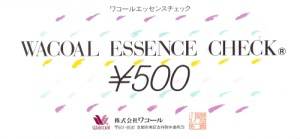 ワコールエッセンスチェック 500円