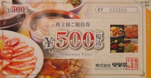 安楽亭 株主優待券 500円