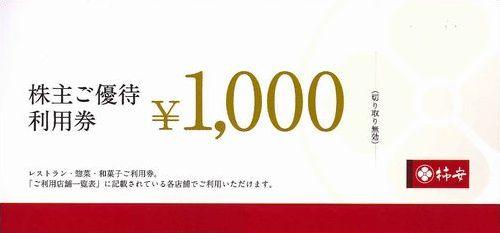 柿安 株主優待券 1,000円