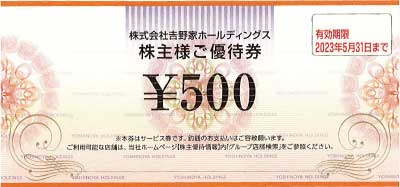 吉野家 株主優待券 300円(2021年11月末迄)