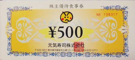 元気寿司 株主優待券 500円