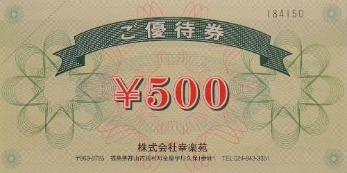 幸楽苑 株主優待券 500円
