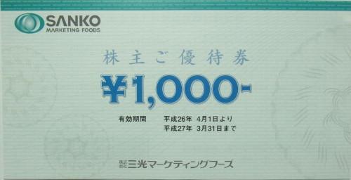 三光マーケティングフーズ 株主優待券 1,000円